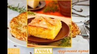Грузинская кухня. Ачма