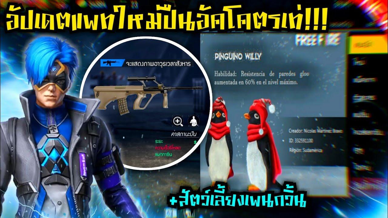 Free fire อัปเดตใหม่ปืนอัคโคตรเท่!!!🔥 สัตว์เลี้ยงเพนกวิ้นใหม่สุดน่ารัก + เซ็ตMP40อีโวใหม่ล่าสุด!!💥