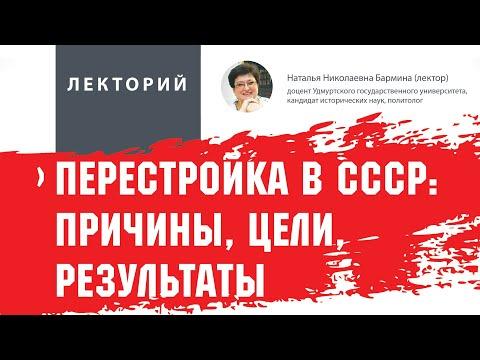 Перестройка в СССР: причины, цели, результаты