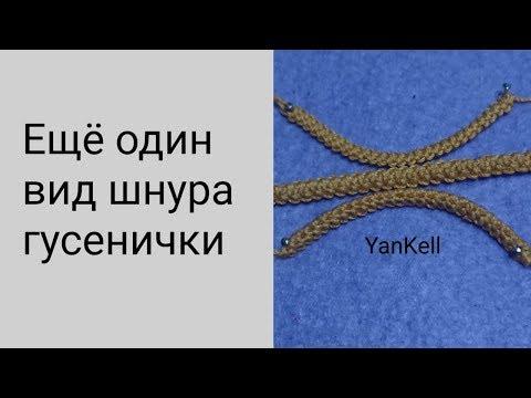 Еще один вид шнура гусенички, от YanKell