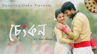 Sengkon - Neel Akash, Deeplina Deka Mp3 Song Download