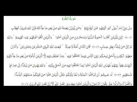 SURAH AL-BAQARA #AYAT 211-214: 13th June 18