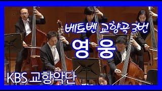 [#KBS교향악단]#베토벤 교향곡 3번 '#영웅…