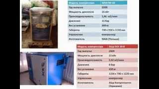 Винтовые компрессоры б/у(, 2014-10-04T08:29:05.000Z)