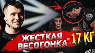 ЖЕСТКАЯ весогонка - 17 КГ | Арсений Cмирнов
