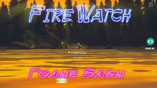 Firewatch - Две пьяные голые девочки в озере :)(http://ragen.ru - Крутые компы для крутых игроков. http://vk.com/bespoleznyi - Группа ВК https://vk.com/alexxdls - Автор крутых заставок...., 2016-02-10T23:32:14.000Z)