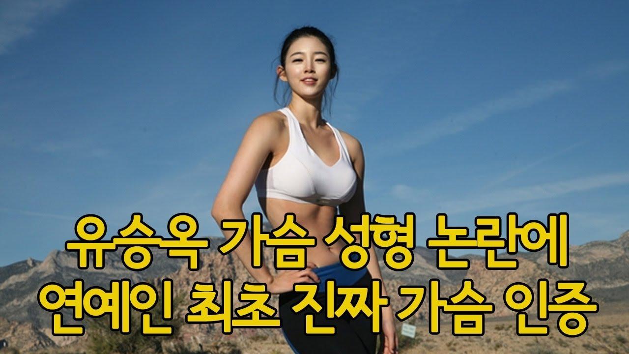 연예인 최초 유승옥 몸매(진짜 가슴) 인증 갑 #1
