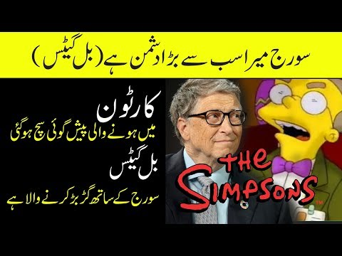 Simpsons Cartoon Predicted it - Bill Gates is Trying to Block the Sun Rays