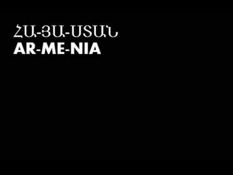 Lilu feat. Arevner-Hayastany menq enq (բառեր/lyrics)