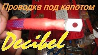 Правильная разводка проводки под капотом - vlog by Decibel #09