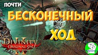 Divinity Orginal Sin 2: Defenitive Edition - Почти бесконечный ход или как победить Джаана.
