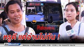 ข่าวเที่ยงอมรินทร์ : รถเมล์โฉมใหม่ขึ้นป้าย LED คนใช้ยืนงง อ่านไม่ทันจนปล่อยรถผ่านไป (071261)