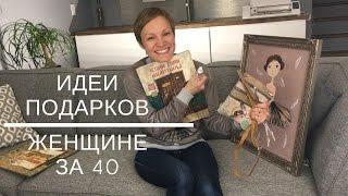 ОРИГИНАЛЬНЫЕ ИДЕИ ПОДАРКОВ ЖЕНЩИНЕ ЗА 40