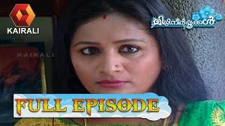 Mizhineerpookkal 05/12/16 TV Serial Full Episode