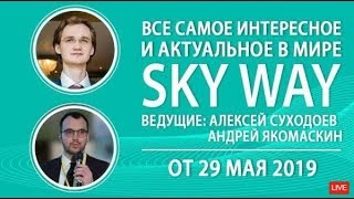 С.Суходоев. Всё самое актуальное и интересное в мире SkyWay от 29/05/2019г!