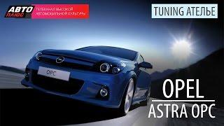 видео Opel Astra » Мир авто