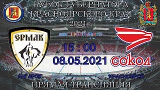 ЕРМАК Ангарск - СОКОЛ Красноярск 1500 08.05.2021