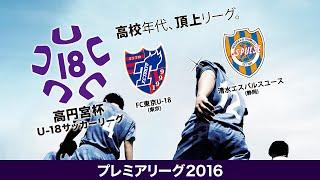 高円宮杯U-18プレミアリーグ 第1節 FC東京U-18vs清水エスパルスユース