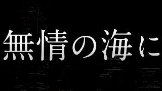 TOKYO No.1 SOUL SET feat.福山雅治 on guitar - 無情の海に