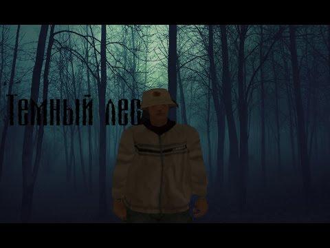 Gta san andreas фильм:Тёмный лес