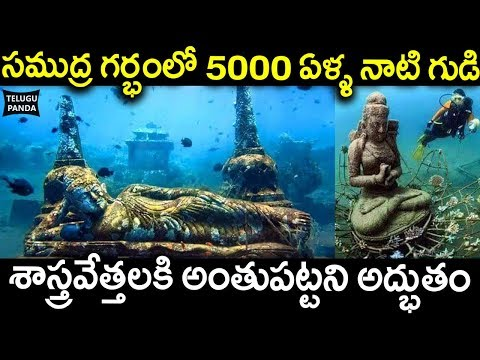 5000 Years Old Underwater Mysterious Temple At Bali-Indonesia | Underwater Temple | Telugu Panda