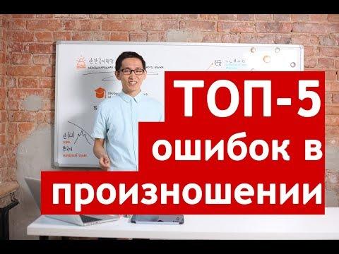 видео: Уроки корейского языка. ТОП-5 Ошибок в произношении.