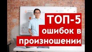 Уроки корейского языка. ТОП-5 Ошибок в произношении.