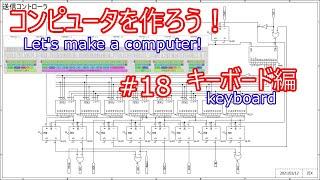 【電子工作】コンピュータを作ろう! #18 キーボード編/USBコントローラ設計3