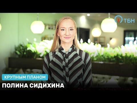 Полина Сидихина «Крупным планом»
