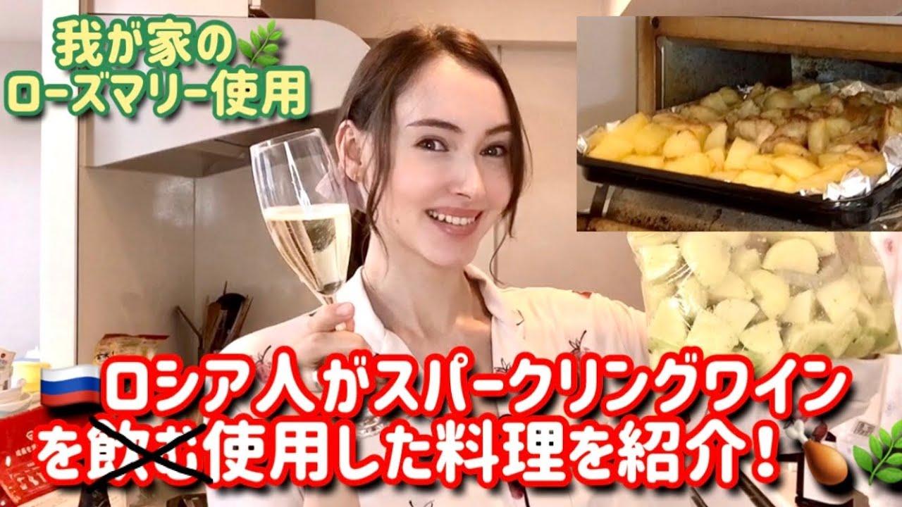 家飲みに最適!シャンパンを使ってオーブンでローズマリーチキンを作ります!ホームパーティーで大活躍! ロシア人モデルAnnA