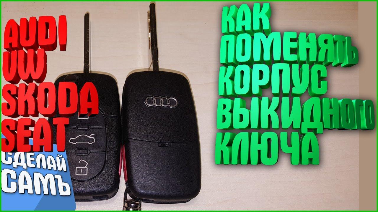 Как поменять корпус выкидного ключа AUDI VW SKODA SEAT