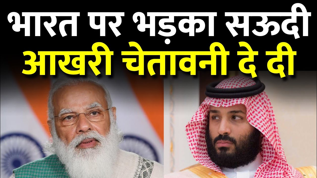 भारत आने पर भड़का सऊदी अरब   Saudi Arabia Issued Last Warning