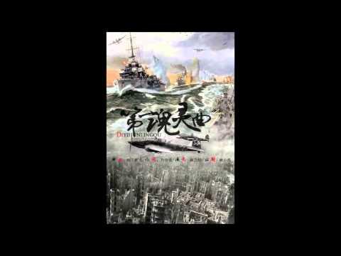 第一魂靈曲 by 淩之軒