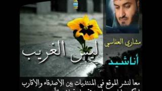 ليس الغريب - Mishary Al Afasi . مشاري العفاسي