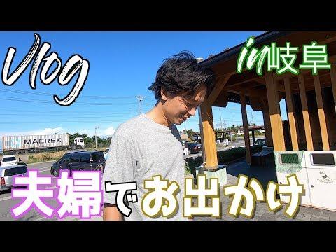 【Vlog】夫婦で岐阜県に行ってみた〜とある休日〜