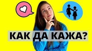 Как да постъпим в неудобни ситуации/Ерика Думбова/How To Tell/Erika Doumbova
