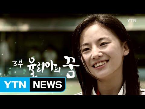 [YTN 특별기획] '고려인' 3부 : 율리아의 꿈 / YTN