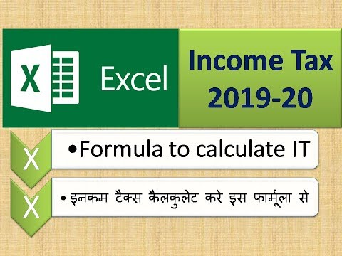 MS Excel Formula To Calculate Income Tax For FY 2019-20