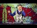 Игорь ДУШКИН -