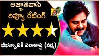 Agnyaathavaasi Movie Review    Pawan Kalyan Agnyaathavaasi Review    Agnyaathavaasi Rating