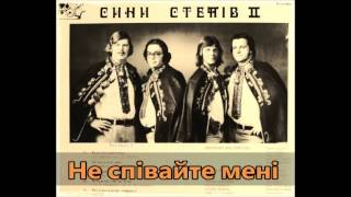 Не співайте мені сеї пісні | Ukrainian song | Леся Українка