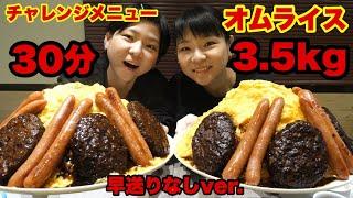 【チャレンジメニュー】ノーカット・3.5kg、30分!神田たまごけんさんのデカ盛りオムライスに挑む!!【大食い】【双子】