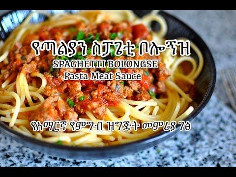 የጣልያን ስፓጌቲ ቦሎኝዝ - SPAGHETTI BOLONGSE - Amharic