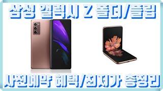 갤럭시 Z 폴드2 / 플립5G 최저가 사이트 총정리!!