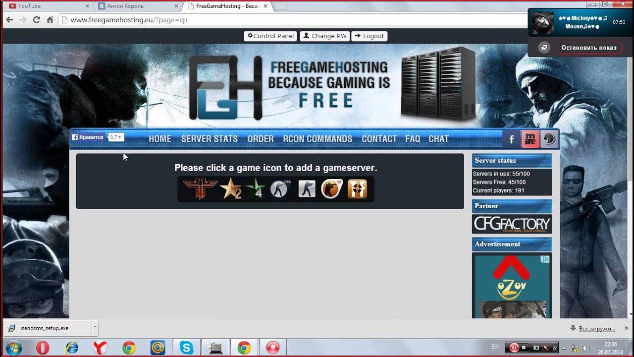 Бесплатный хостинг серверов кс 1.6 видео хостинг в зоне ru
