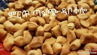 ዳቦ ቆሎ ኑኑ አብረን እንስራ/Ethiopian food dabo kolo