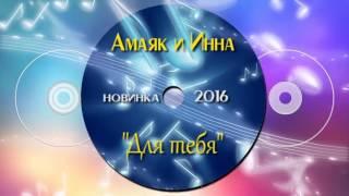 Амаяк Багдасарян и Инна -