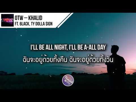 แปลเพลง OTW - Khalid ft. 6LACK, Ty Dolla $ign