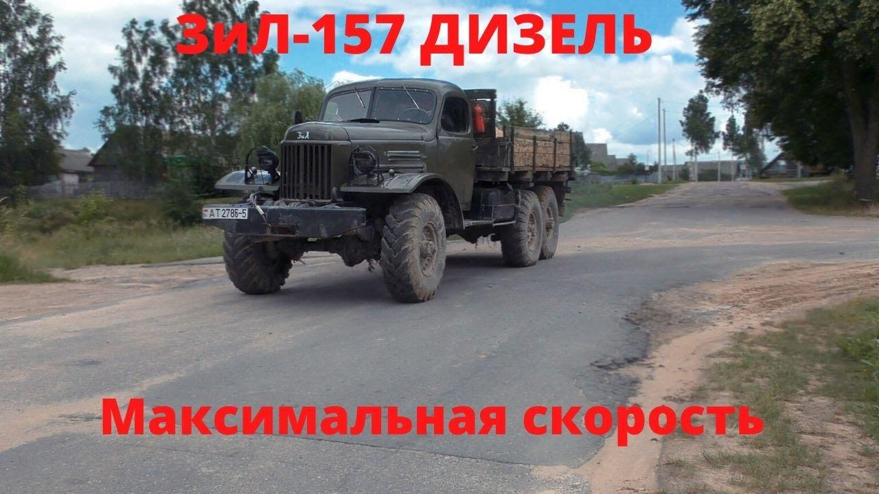 Собрали ЛуАЗ. Максимальная скорость ЗиЛ-157 с двигателем Д-240