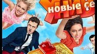 Универ новая общага 8 сезон 13 серия
